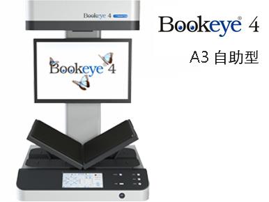 <font color='#333333'>Bookeye4 书刊扫描仪 A3自助型</font>